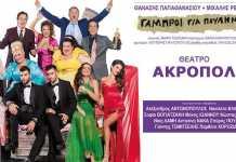 Γαμπροί για πούλημα στο θέατρο Ακροπόλ